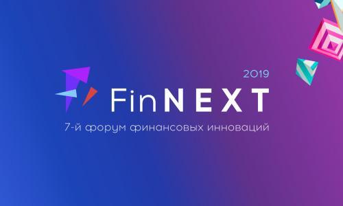 ServiceHub представил Goodfin на форуме FinNext