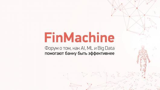 Как прошел форум FinMachine