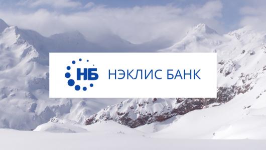 Нэклис-банк — новый партнер Goodfin